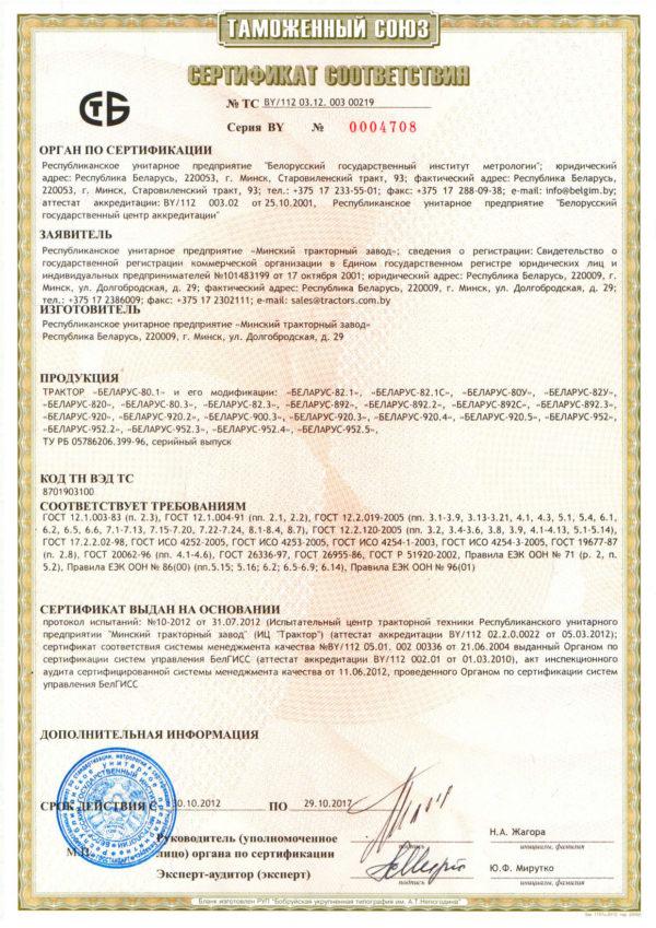 Сертификат МТЗ