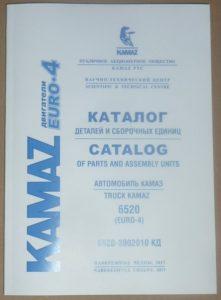 1.7.1.3 Каталог дет. и сб. ед. а/м КАМАЗ-6520 с дв. 740.73-400 Евро-4, 6520-3902010 КД