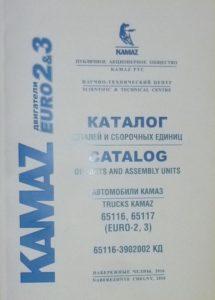 Каталог дет.и сб.ед КАМАЗ 65116-3902002-КД